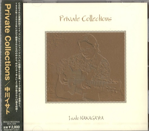 中川イサト/Private Collections('07)