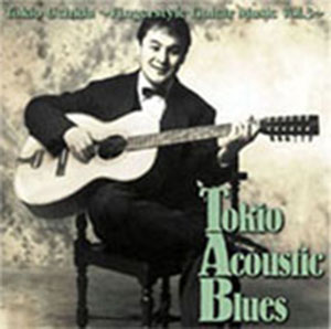 打田十紀夫/Tokio Acoustic Blues